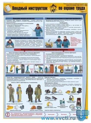 программа инструктажа по электробезопасности скачать