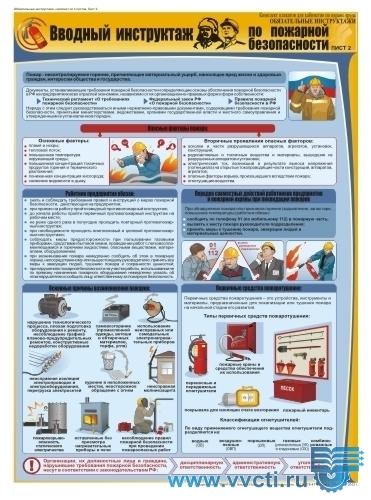 скачать dvd инструктаж по электробезопасности