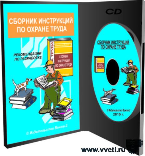 Инструкция По Охране Труда Ремонт Компьютерной Техники