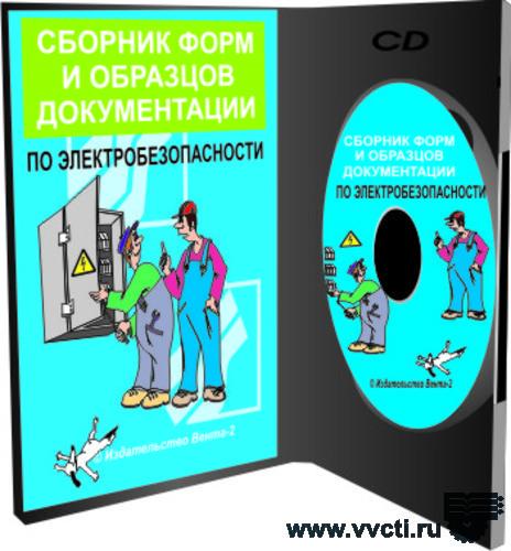 Сборник по электробезопасности электробезопасность госты